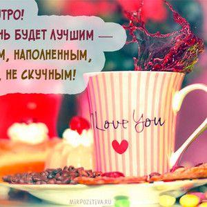 Доброе утро хорошего дня картинки красивые для мужчины (8)