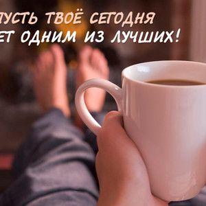 Доброе утро хорошего дня картинки красивые для мужчины (9)