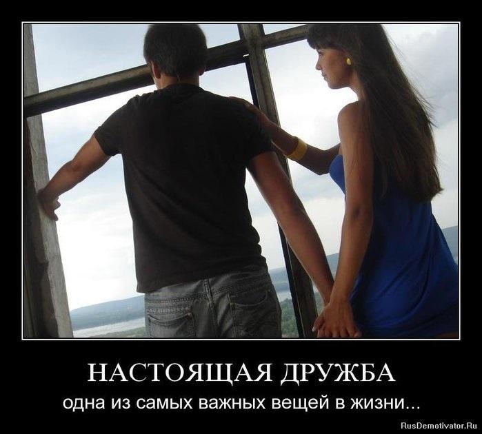 Моя, картинки с надписями дружба между женщиной и мужчиной
