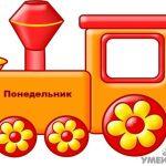 Картинка вагон для детей — коллекция фото