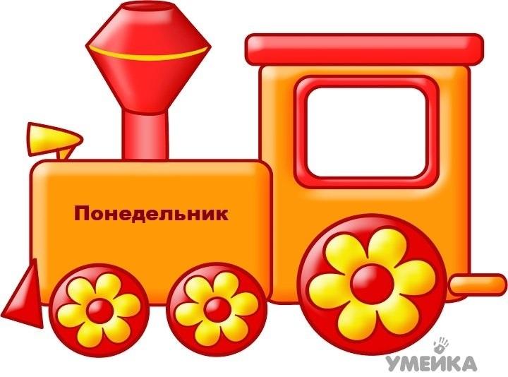 Картинка вагон для детей 012