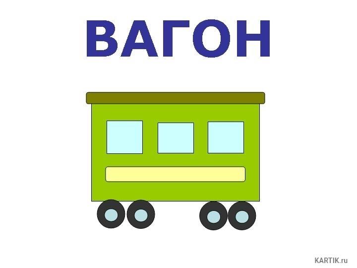 Картинка вагон для детей 022