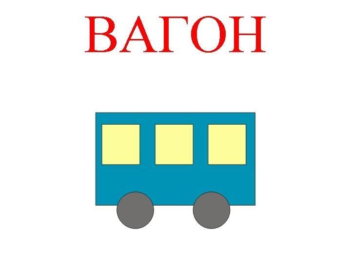 Картинка вагон для детей 023