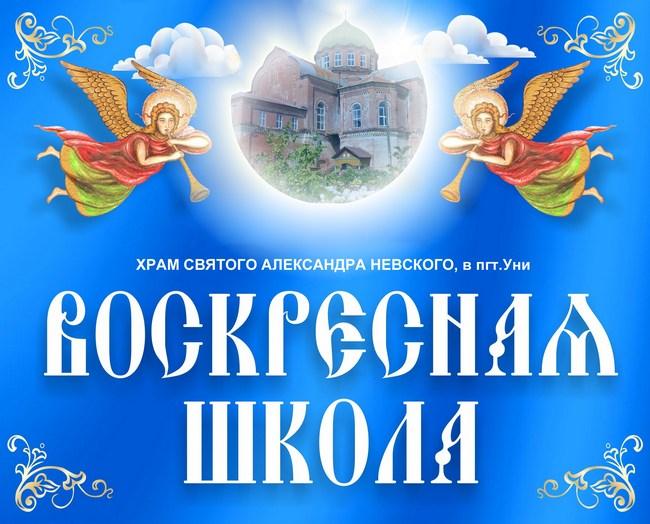 Картинки воскресная школа большая подборка изображений (1)