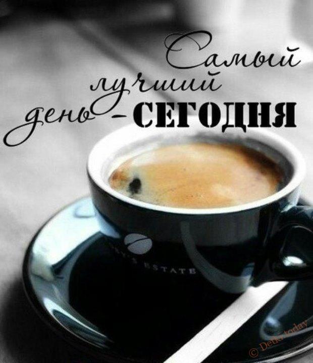 Картинки для мужчины доброе утро и хорошего дня (12)