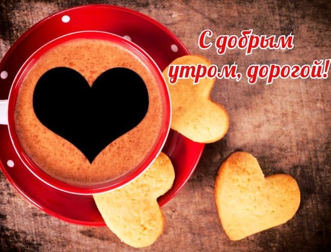 Картинки для мужчины доброе утро и хорошего дня (15)