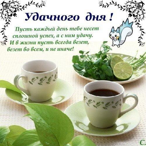 Картинки для мужчины доброе утро и хорошего дня (2)