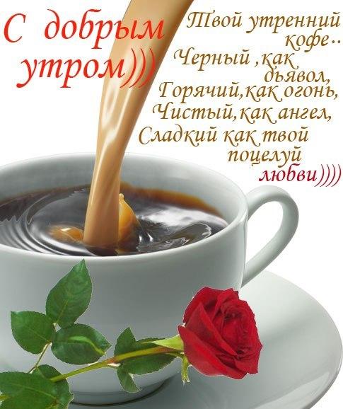 Картинки для мужчины доброе утро и хорошего дня (3)