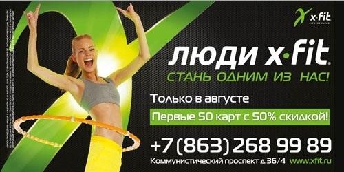 Картинки для фитнес рекламы 004