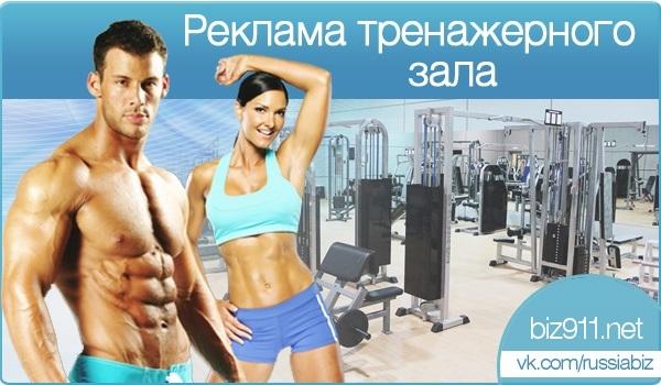 Картинки для фитнес рекламы 012