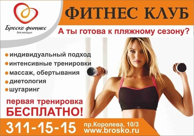 Картинки для фитнес рекламы 016