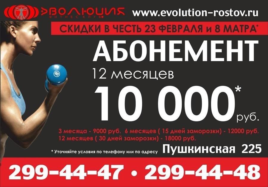 Картинки для фитнес рекламы 020