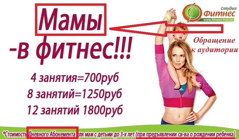 Картинки для фитнес рекламы 024