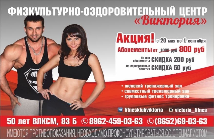 Картинки для фитнес рекламы 026