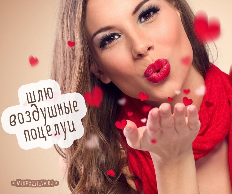 Картинка воздушный поцелуй мужчине прикольные