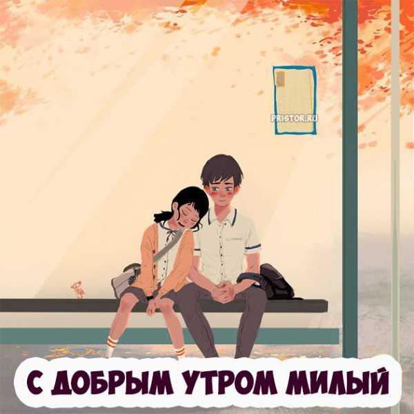 Картинки с добрым утром прикольные для любимого мужчины (11)