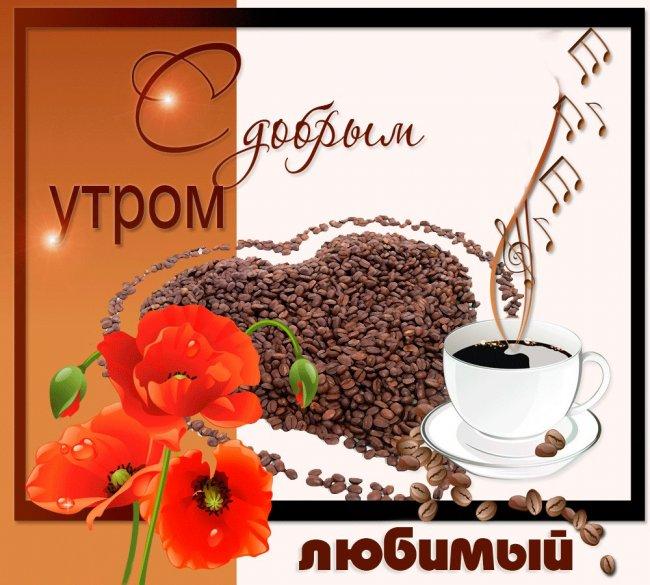 Картинки с добрым утром прикольные для любимого мужчины (2)