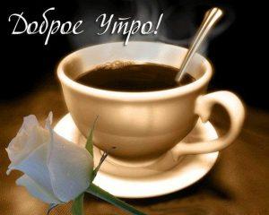 Картинки с кофе и добрым утро 003