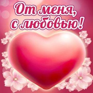 Картинки с любовью и нежностью любимому 009