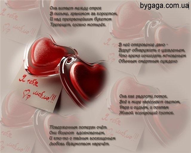 Картинки с любовью и нежностью любимому 010