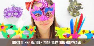 Классные маски из фетра 012