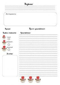 Классный шаблон для записи рецептов 004
