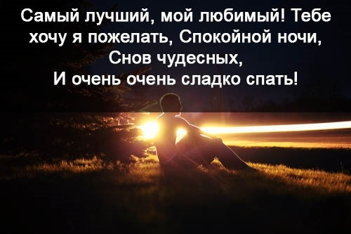 Букет цветов, картинка с пожеланием спокойной ночи любимому мужу на расстоянии