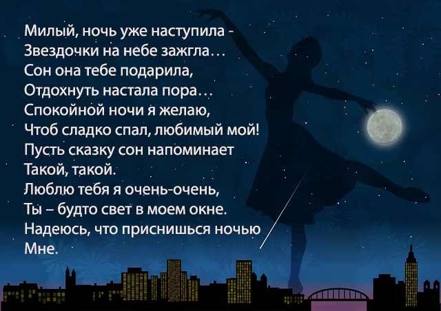 Картинки доброй ночи мужчине любимому на расстоянии