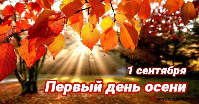 Красивые картинки поздравления с первым днем осени (1)