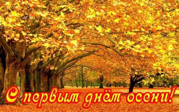 Красивые картинки поздравления с первым днем осени (2)