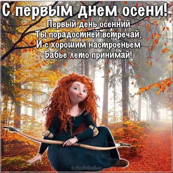 Поздравления с осенью в картинках прикольные, поздравления картинках масленицей