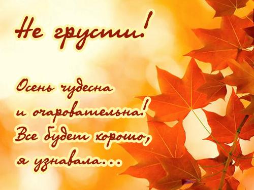 Красивые картинки поздравления с первым днем осени (4)