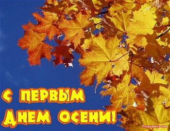 Красивые картинки поздравления с первым днем осени (5)