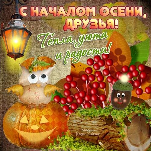 Красивые картинки поздравления с первым днем осени (6)