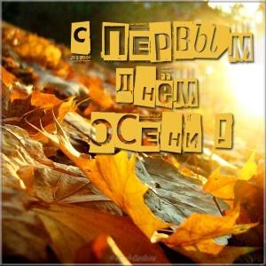 Красивые картинки поздравления с первым днем осени (7)