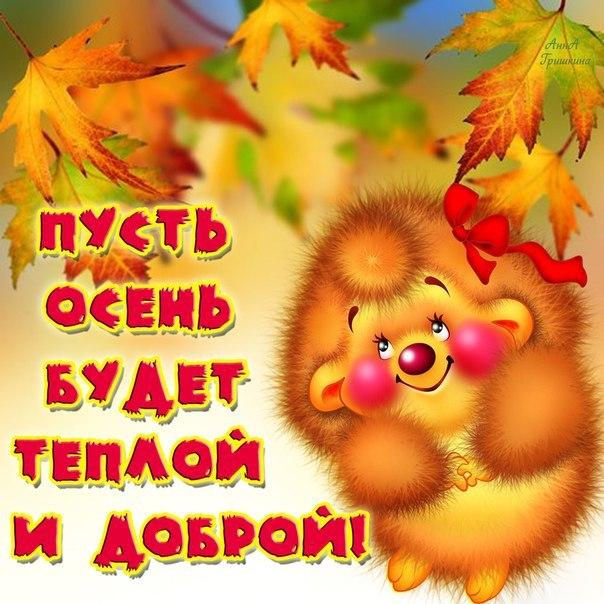 Красивые картинки поздравления с первым днем осени (8)