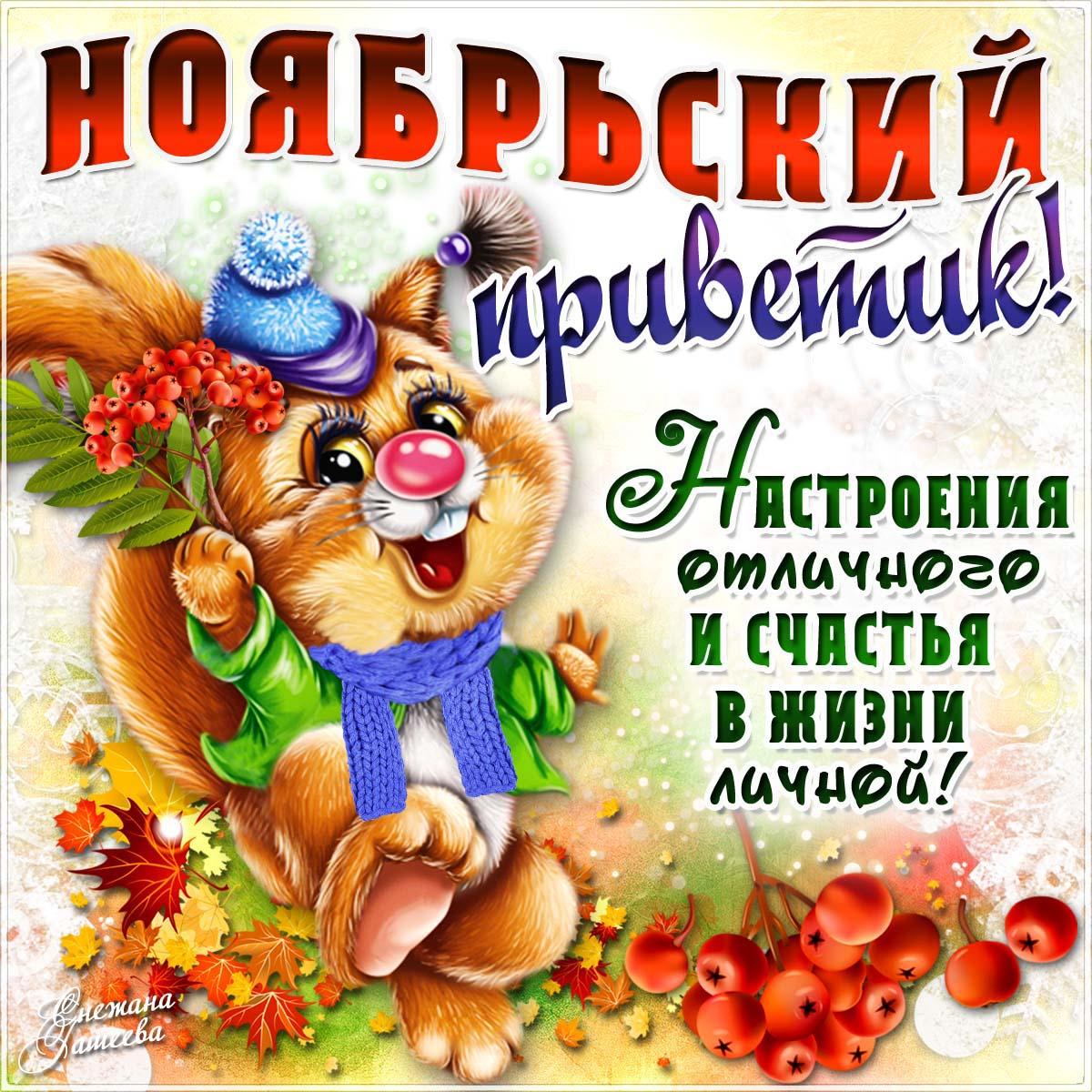 Картинки снеговиков, картинка с 1 ноября надписью