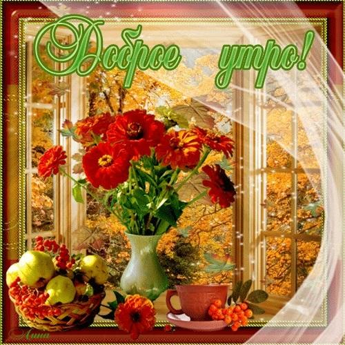 Красивые открытки с добрым осенним утром 003