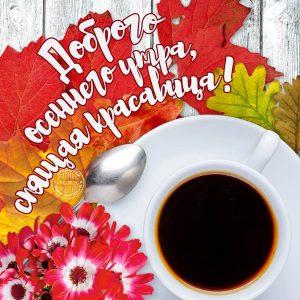 Красивые открытки с добрым сентябрьским утром (19)