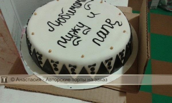 Красивый кремовый торт для папы 015