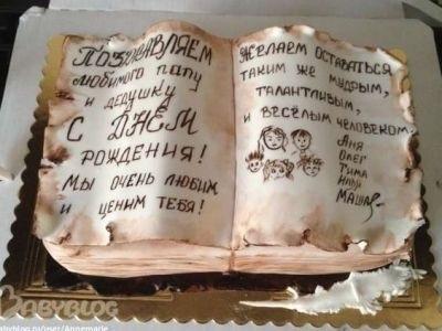 Красивый кремовый торт для папы 019