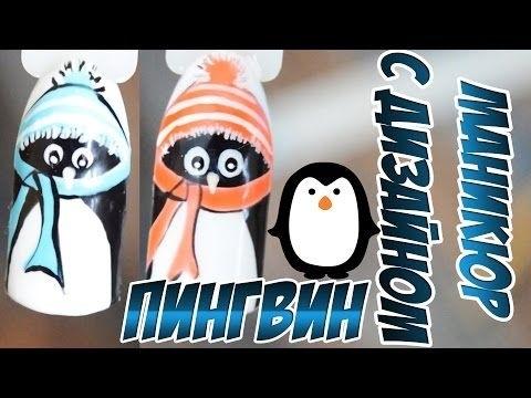 Красивый маникюр с пингвином 015