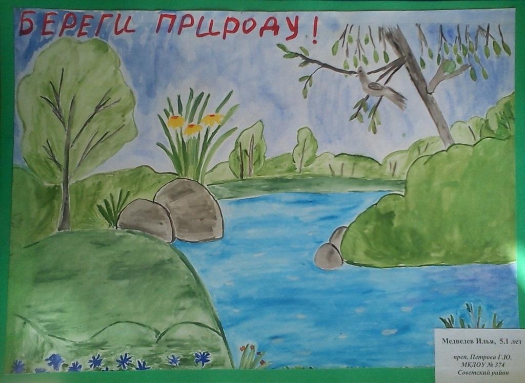 Легкие рисунки на природе 002