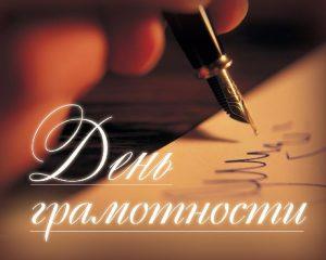 Международный день грамотности 009
