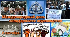 Международный день солидарности журналистов 004