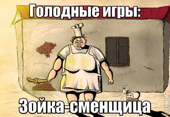 Мемы голодные игры 002