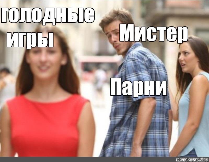 Мемы голодные игры 003
