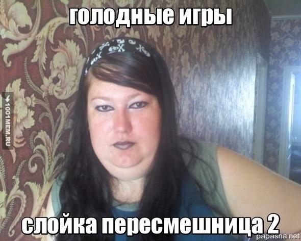 Мемы голодные игры 008