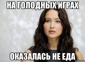Мемы голодные игры 014
