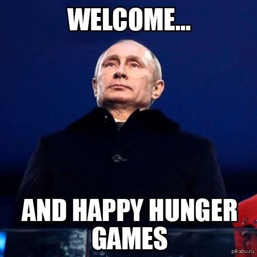 Мемы голодные игры 015